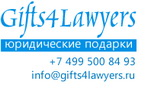 Gifts4lawyers
