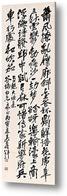 Картина Поэма на КсингШу