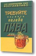 Картина Требуйте полного налива пива до черты 0,5 л