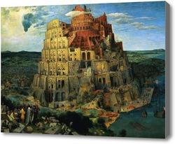 Картина Вавилонская башня