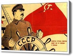 Картина Сталин и СССР