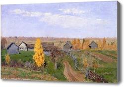 Картина Золотая осень. Слободка
