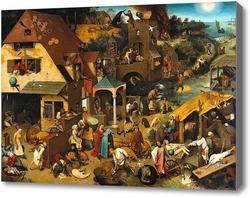 Картина Фламандские пословицы