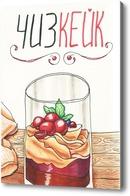 Картина Чизкейк в стакане