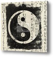 Картина Инь янь
